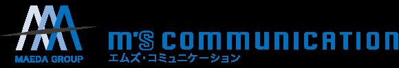 エムズ・コミュニケーション