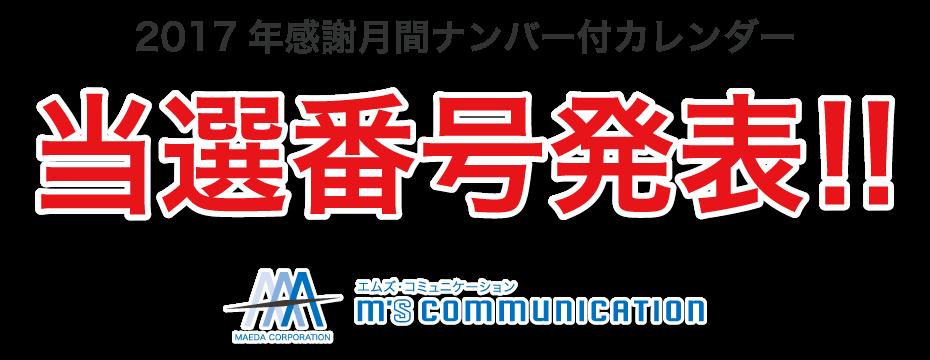 当選番号発表/エムズ・コミュニケーション感謝キャンペーン