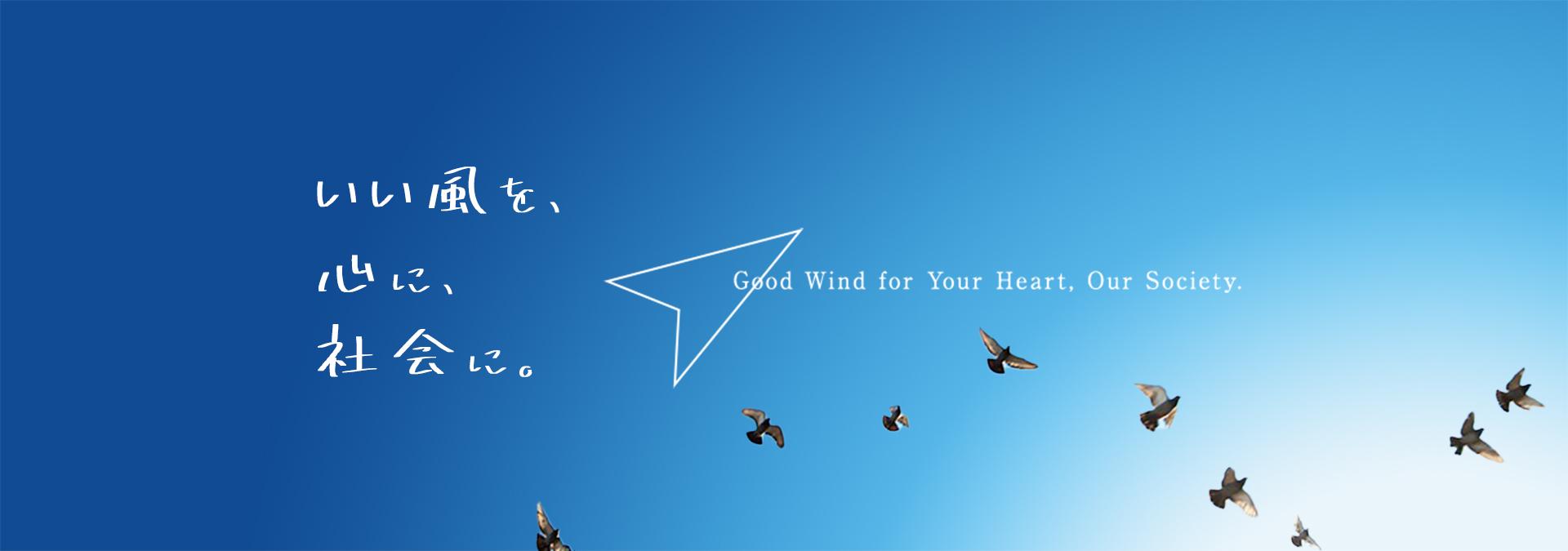 いい風を、心に、社会に。Good Wind for Your Heart, Our Society